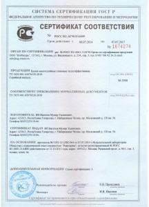 Сертификат соответсивия на изготовление брюсчатки