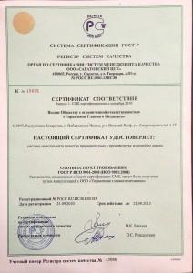 ситема сертификации по изготовлению деревянных изделей